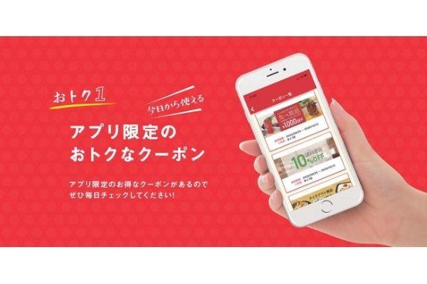 「和食さと」の公式アプリ オトク1