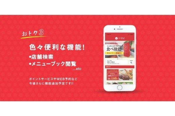 「和食さと」の公式アプリ オトク3