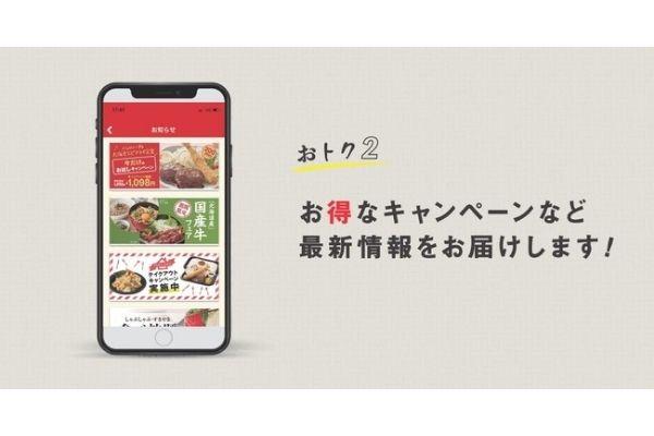 「和食さと」の公式アプリ オトク2