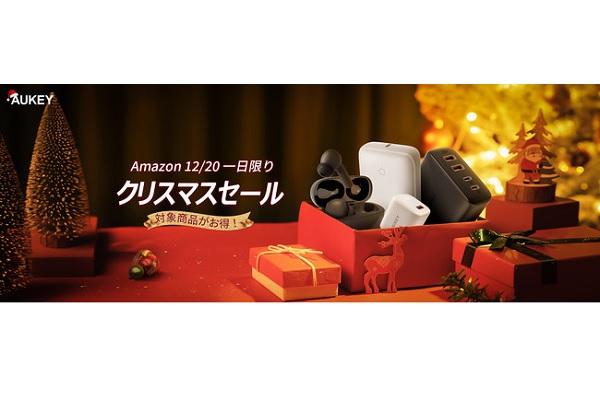 AUKEY クリスマスセール