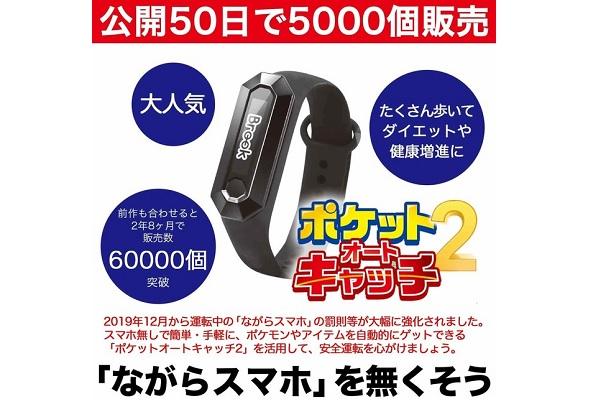 ポケモンGO用ポケットオートキャッチ2