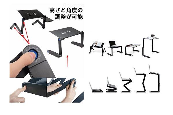ラップトップデスク 特徴③