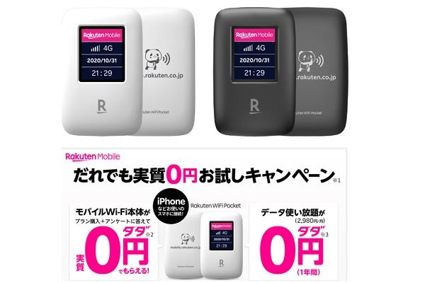 Rakuten WiFi Pocket