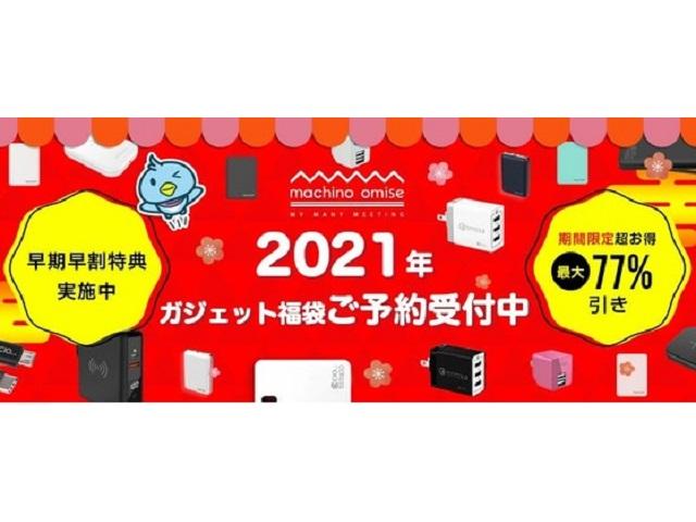 cio2021luckybag 福袋予約