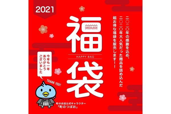 cio2021luckybag 福袋