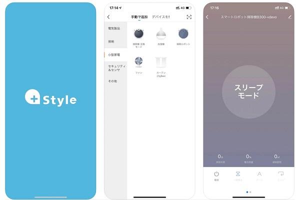 plusstylewintersale app