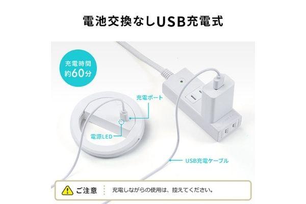 サンワサプライの充電式LEDリングライト「200-DGCAM031」USB充電式