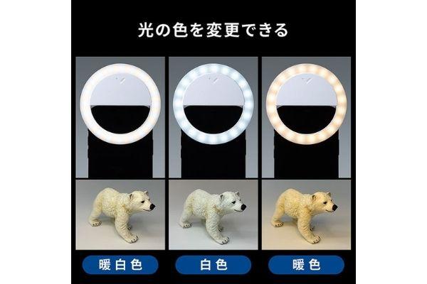 サンワサプライの充電式LEDリングライト「200-DGCAM031」3色の光