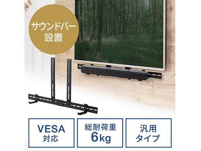 【新発売】モニターの裏に設置可能なサウンドバー台がサンワサプライより1月12日に販売開始!