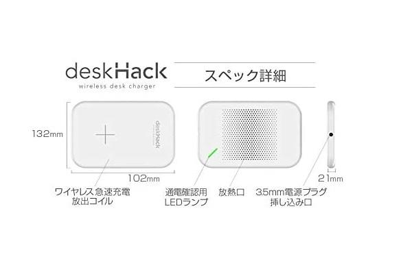 deskHack仕様