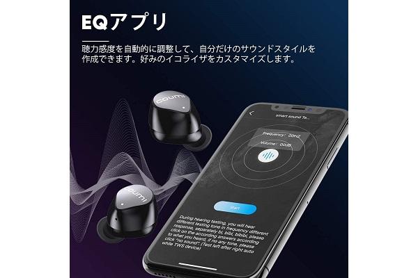 EARSOULTWS817A EQアプリ