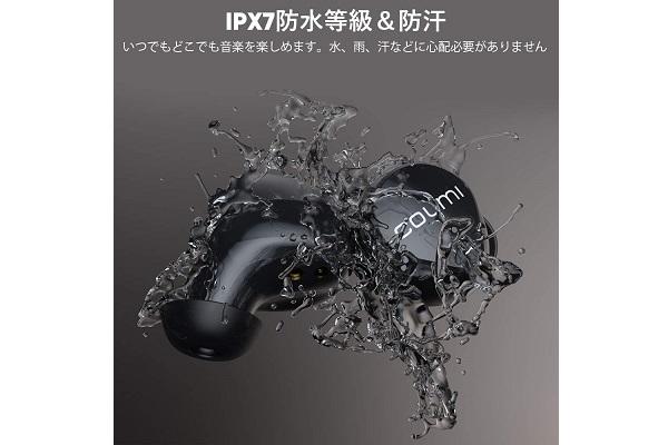 EARSOULTWS817A 防水