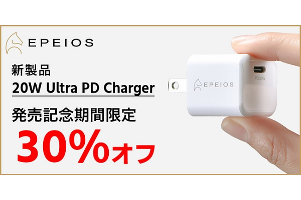 20W Ultra PD Charger発売記念セール