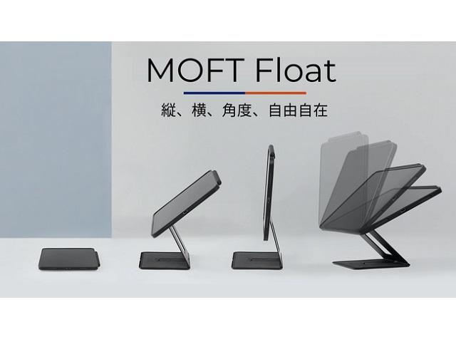 MOFTFloat 自由自在