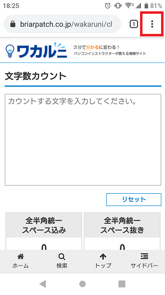 Android ホーム画面に追加 手順1