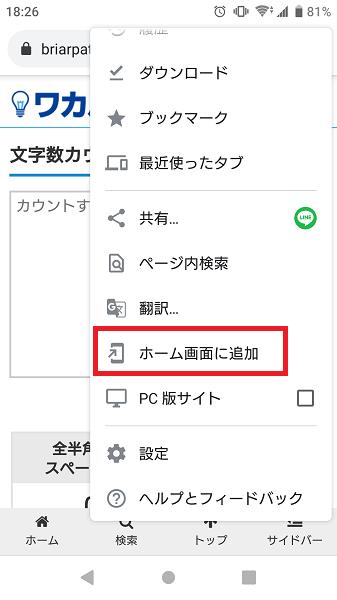 Android ホーム画面に追加 手順2