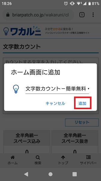 Android ホーム画面に追加 手順3
