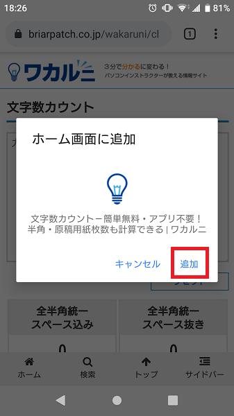 Android ホーム画面に追加 手順4