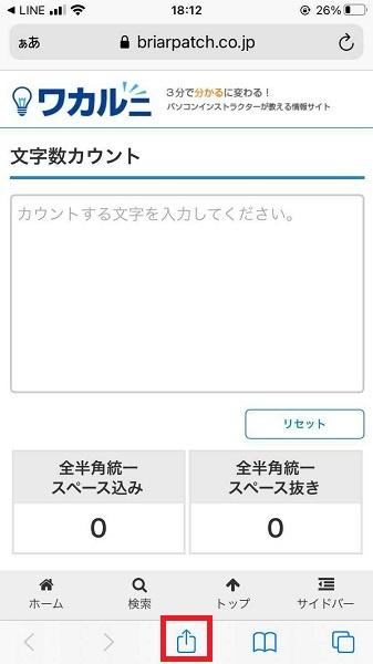iOS ホーム画面に追加 手順1