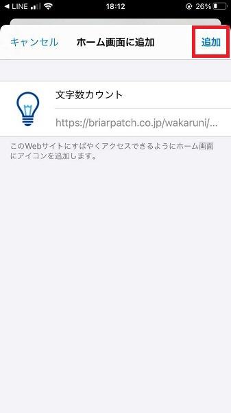 iOS ホーム画面に追加 手順3