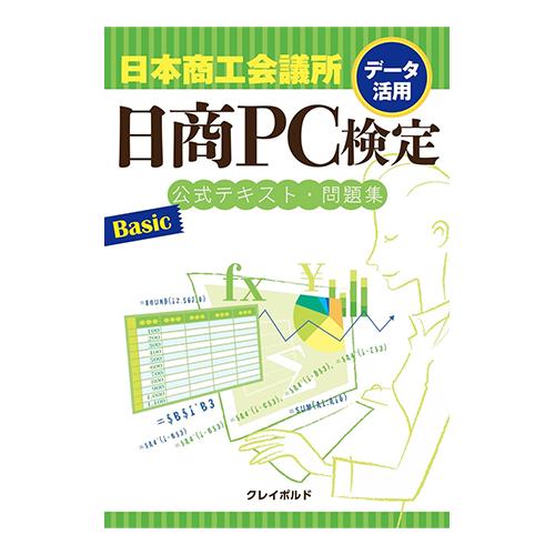日商PC検定試験 データ活用Basic公式テキスト・問題集