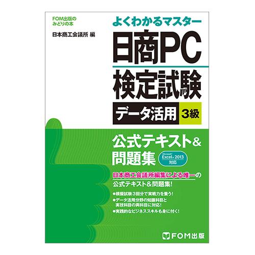 よくわかるマスター日商PC検定試験データ活用3級公式テキスト&問題集
