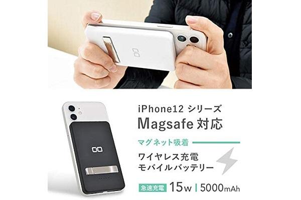 CIOMB5000MAG iPhone12対応