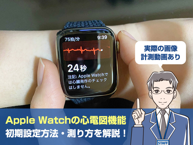 apple watch 心電図