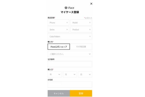 iFace公式アプリ