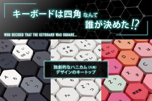 ハニカム型Bluetoothキーボード