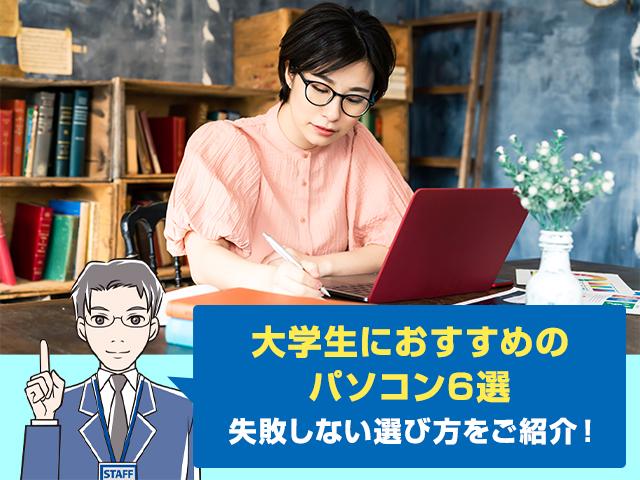 大学生 パソコン