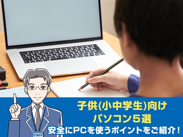 子供 パソコン