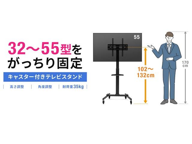 【新発売】55型まで対応のキャスター付きテレビスタンドが発売!工具不要で高さ調整可能