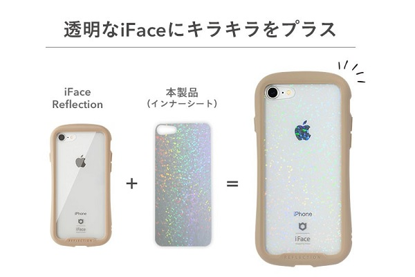 iFaceReflection専用インナーシート