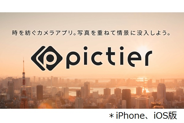 Pictier