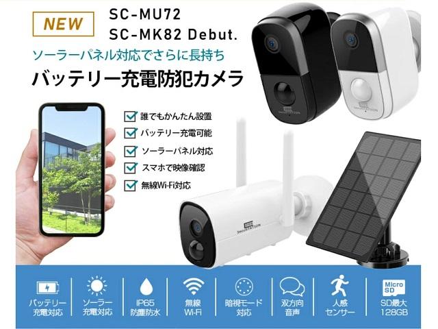 SCMU72SCMU82 2台