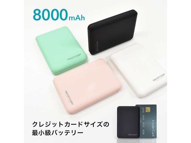 SMARTCOBY8000