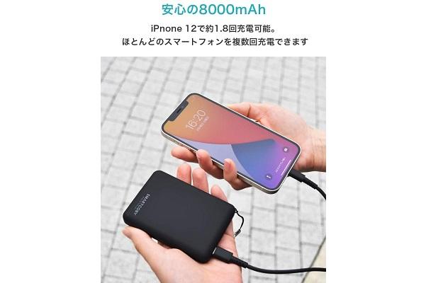 SMARTCOBY8000 8000ah