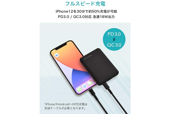 SMARTCOBY8000 スピード充電