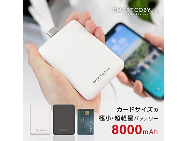SMARTCOBYLitesmcl8000 世界最軽量