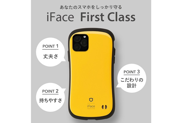 iFaceFirstClass