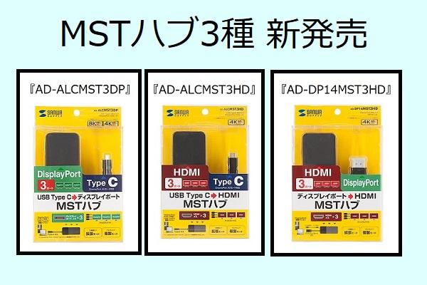 MSTハブ3種