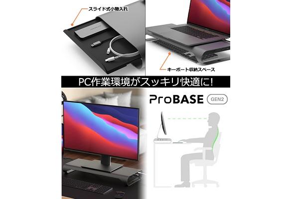 ProBase Gen2