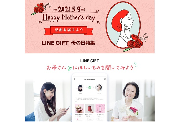 LINEギフト 母の日特集