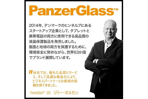 PanzerGlassGalaxyS21S215Gfilm 会社