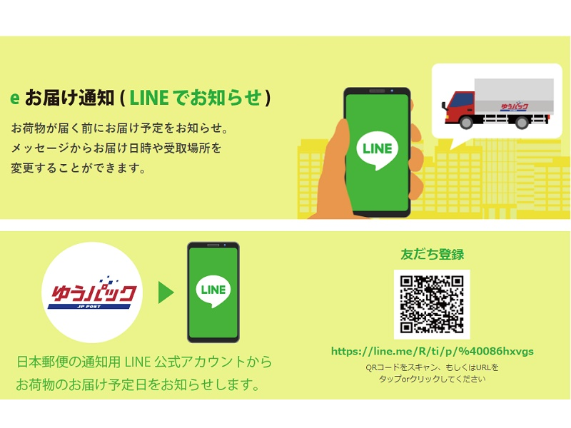 line 郵便局