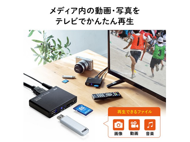 SDカード・USBメモリの映像を、PCを使わず直接テレビやモニターで再生できるメディアプレイヤーが新発売!
