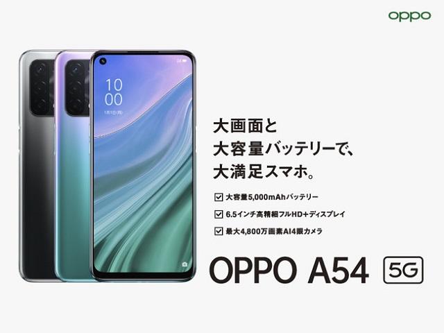 OPPOA545G スマートフォン
