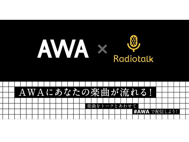 音声配信サービス「Radiotalk」が音楽ストリーミングサービス「AWA」と提携スタート