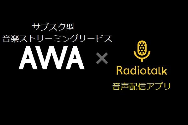 Radiotalk×AWA